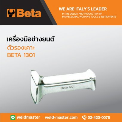 BETA 1301 ตัวรองเคาะ