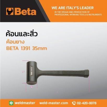 BETA 1391 35mm ค้อนยาง