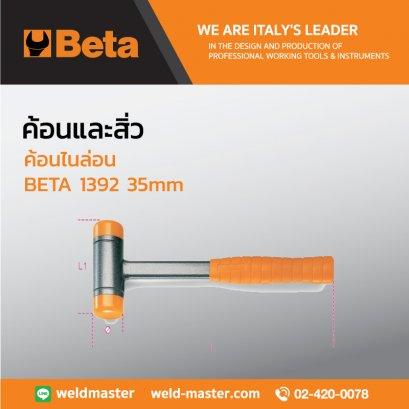 BETA 1392 35mm ค้อนไนล่อน