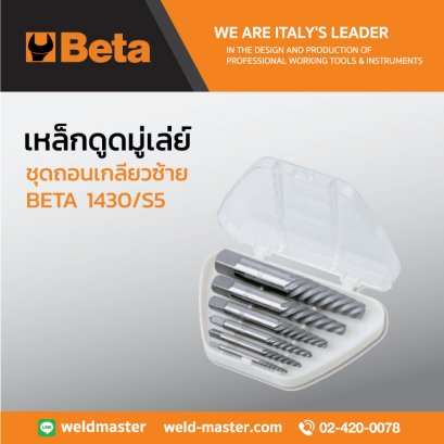 BETA 1430/S5 ชุดถอนเกลียวซ้าย