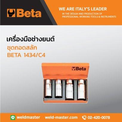 BETA 1434/C4 ชุดถอดสลัก