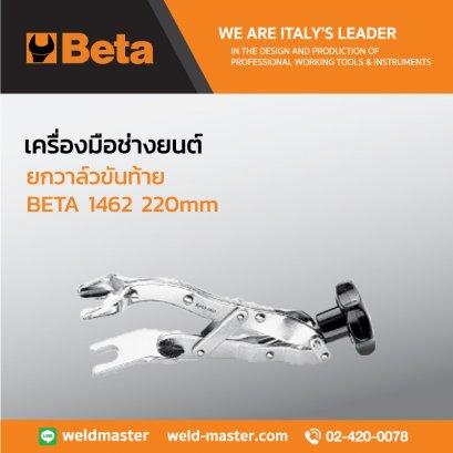 BETA 1462 220mm ยกวาล์วขันท้าย
