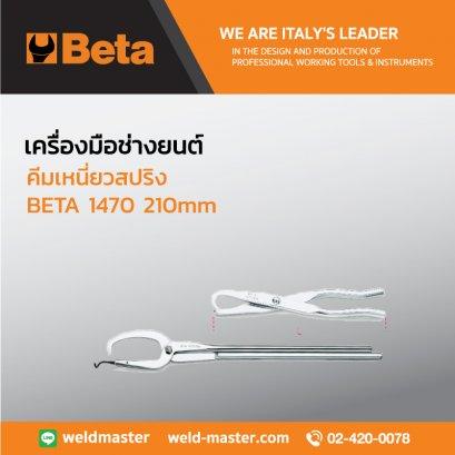 BETA 1470 210mm คีมเหนี่ยวสปริง