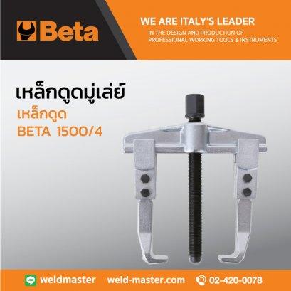 BETA 1500/4 เหล็กดูด