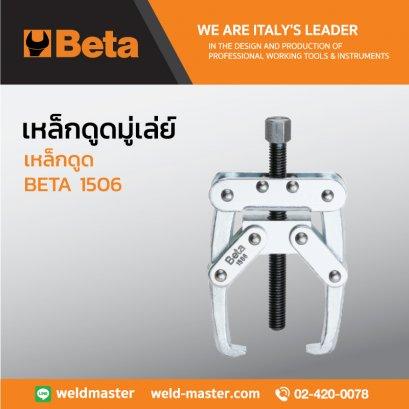 BETA 1506 เหล็กดูด