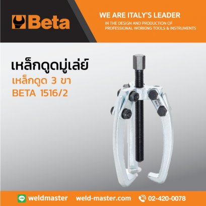 BETA 1516/2 เหล็กดูด 3 ขา