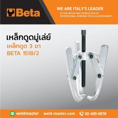 BETA 1518/2 เหล็กดูด 3 ขา