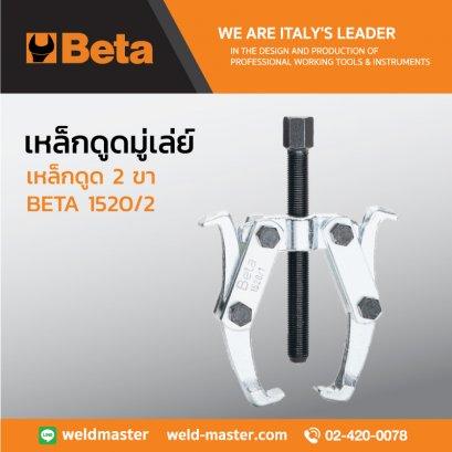 BETA 1520/2 เหล็กดูด 2 ขา