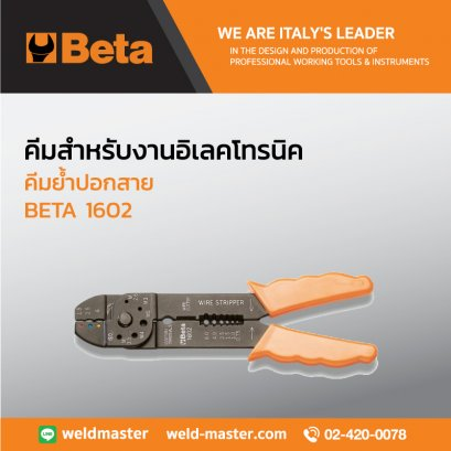 BETA 1602 คีมย้ำปอกสาย