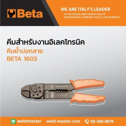 BETA 1603 คีมย้ำปอกสาย