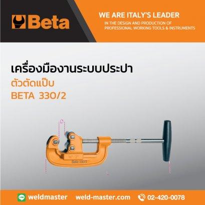 BETA 330/2 ตัวตัดแป๊บ