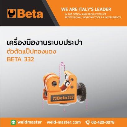 BETA 332 ตัวตัดแป๊ปทองแดง