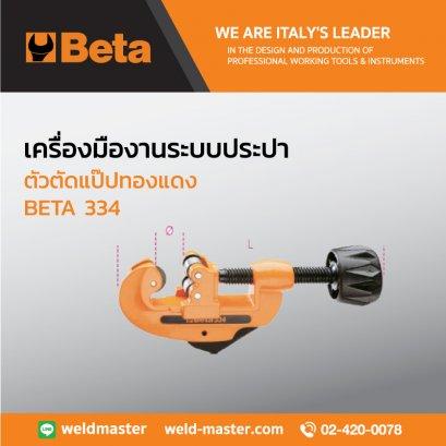 BETA 334 ตัวตัดแป๊บทองแดง