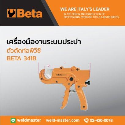 BETA 341B ตัวตัดท่อพีวีซี
