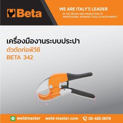 BETA 342 ตัวตัดท่อพีวีซี