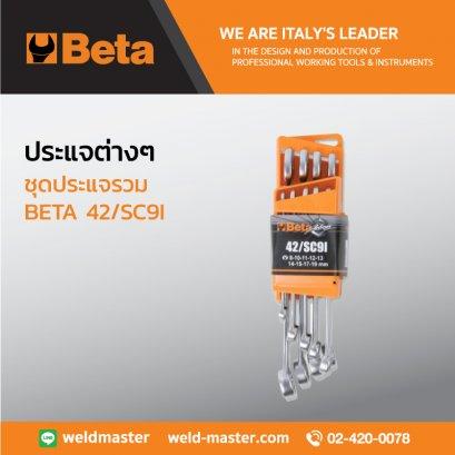 BETA 42/SC9I ชุดประแจรวม 9 ชิ้น