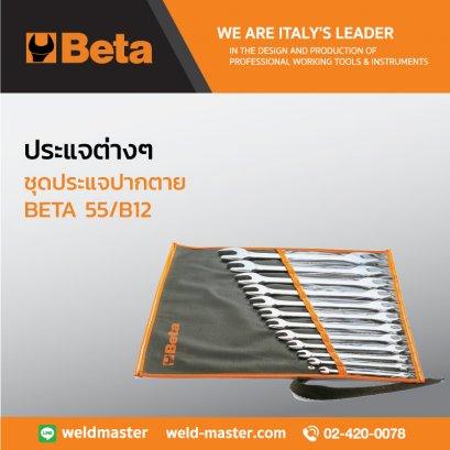 BETA 55/B12  ชุดประแจปากตาย 12 ชิ้น