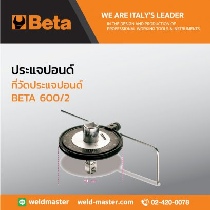BETA 600/2 ที่วัดประแจปอนด์