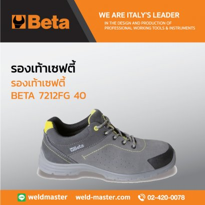BETA 7212FG 40 รองเท้าเซฟตี้