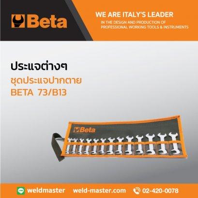 BETA 73/B13 ชุดประแจปากตาย 13 ชิ้น