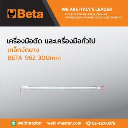 BETA 962 300mm เหล็กงัดยาง