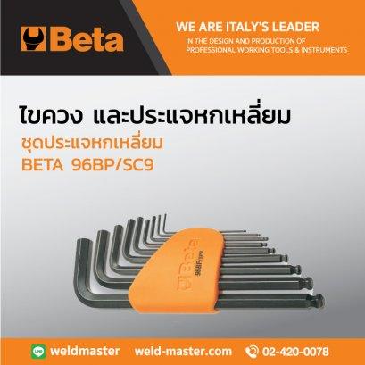 BETA 96BP/SC9 ชุดประแจหกเหลี่ยมหัวบอล 9 ชิ้น