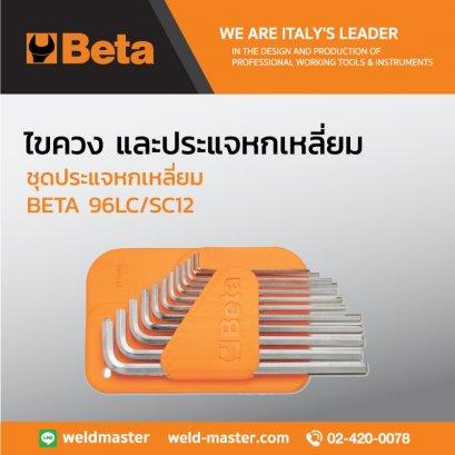 BETA 96LC/SC12 ชุดประแจหกเหลี่ยม 12 ชิ้น