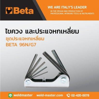 BETA 96N/G7 ชุดประแจหกเหลี่ยม 7 ชิ้น