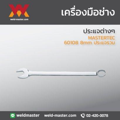 MASTERTEC 60108 8mm ประแจรวม
