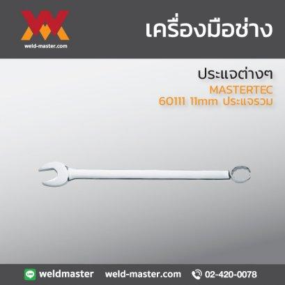 MASTERTEC 60111 11mm ประแจรวม