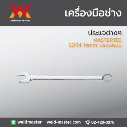 MASTERTEC 60114 14mm ประแจรวม