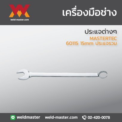 MASTERTEC 60115 15mm ประแจรวม