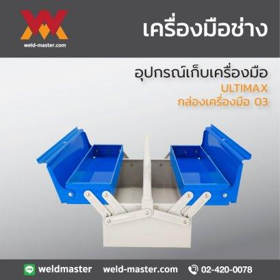 กล่องเครื่องมือ 03  ULTIMAX