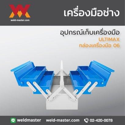 กล่องเครื่องมือ 06  ULTIMAX