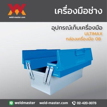 กล่องเครื่องมือ 08  ULTIMAX