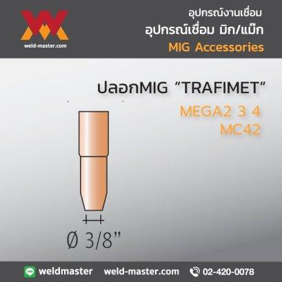 """""""TRAFIMET"""" MC42 ปลอกMIG MEGA2 3 4"""
