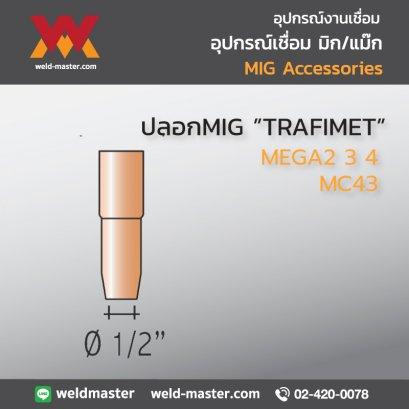 """""""TRAFIMET"""" MC43 ปลอกMIG MEGA2 3 4"""