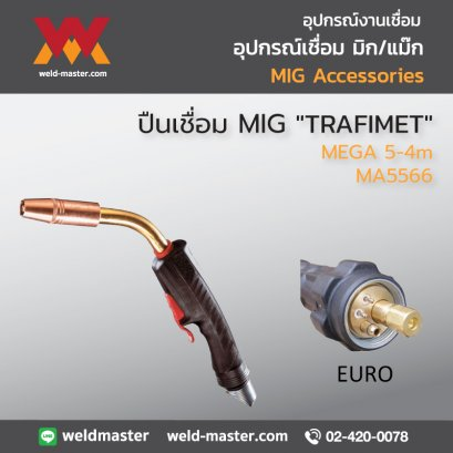 """TRAFIMET"" ปืนเชื่อม MIG รุ่น  MEGA 5-4m MA5566"