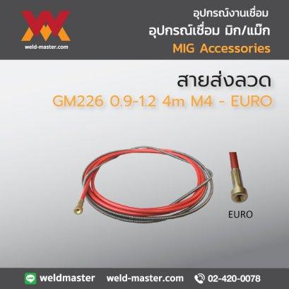 """TRAFIMET"" GM226 สายส่งลวด 0.9-1.2 4m M4 - EURO"
