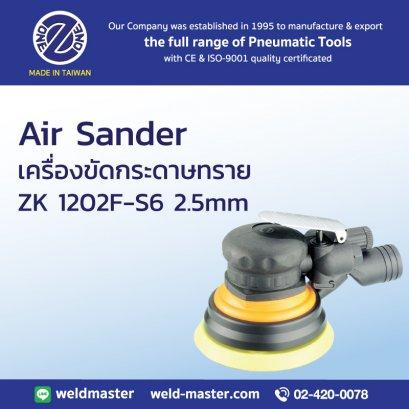 ZK 1202F-S6 2.5mm เครื่องขัดกระดาษทราย