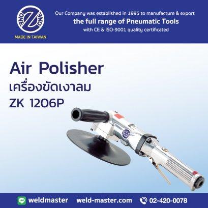 "ZK 1206P 7"" เครื่องขัดเงา"