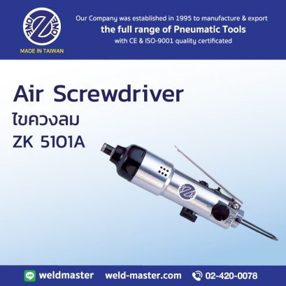 ZK 5101A ไขควงลม