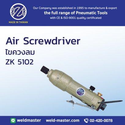 ZK 5102 ไขควงลม