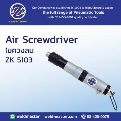 ZK 5103 ไขควงลม