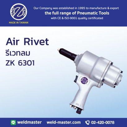 ZK 6301 รีเวทลม