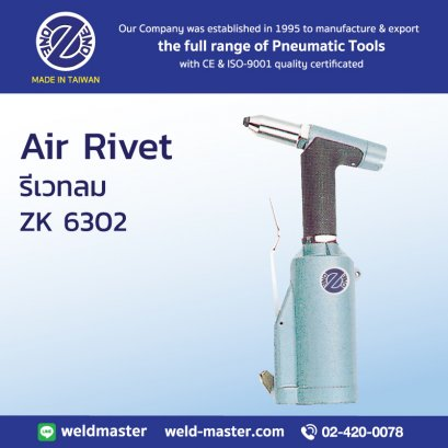 ZK 6302 รีเวทลม