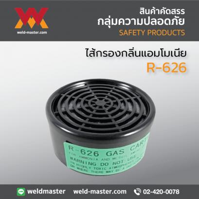 R-626 ไส้กรองกลิ่นแอมโมเนีย