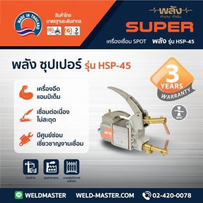 พลัง HSP-45 220V