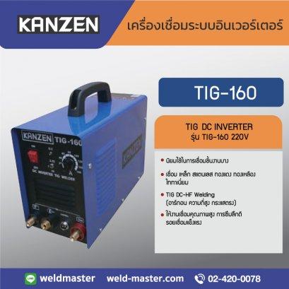 KANZEN TIG-160 220V