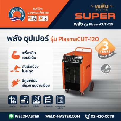 พลัง PlasmaCUT-120 380V
